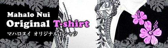 Mahalo Nui Original T-shirt