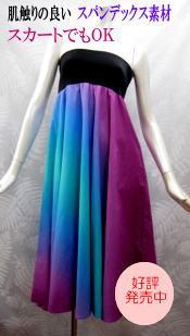スパンデックス素材 スカート